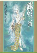 銀の三角 文庫本表紙