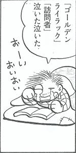萩尾さんのマンガは泣けるなぁ