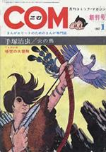 『COM』創刊号