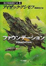 銀河帝国興亡史 1 ファウンデーション