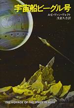宇宙船ビーグル号