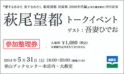 トークショーチケット