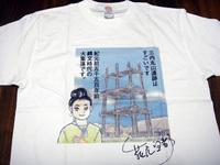 縄文Tシャツ