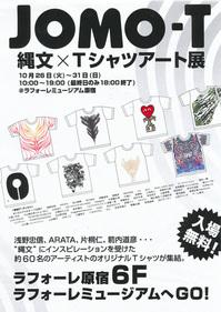 縄文×Tシャツアート展チラシ