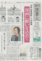 週刊読書人2013年1月18日号