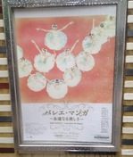 バレエ・マンガ展ポスターが雨に濡れています