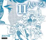 ドラマCD「11人いる!」