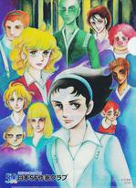 日本SF作家クラブ50周年記念クリアファイル