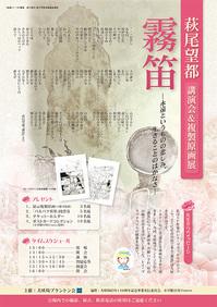 犬吠埼灯台140周年記念「霧笛」講演会チラシ