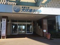 犬吠埼ホテル