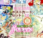 『flowers』2015年4月号