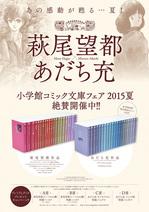 萩尾望都×あだち充 小学館コミック文庫フェア2015夏