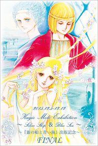 「銀の船と青い海」出版記念 萩尾望都原画展