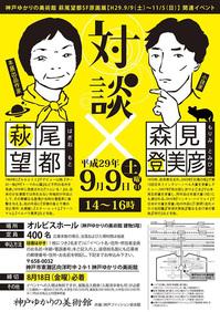 萩尾望都SF原画展 対談イベント