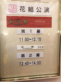 宝塚ポーの一族