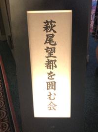 萩尾望都を囲む会