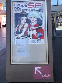 萩尾望都×松本零士トークショー