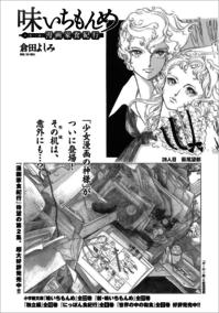 ビッグコミックスペリオール2018年7月27日号