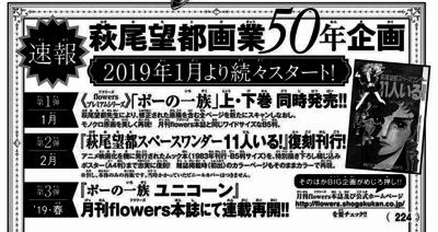 「flowers」2018年10月号