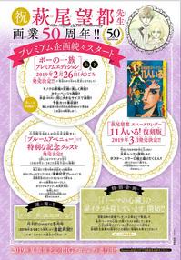 月刊flowers 2019年1月号