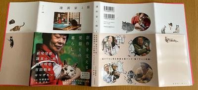漫画家と猫1