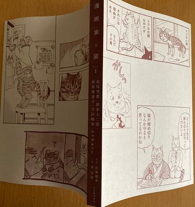 漫画家と猫