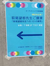 萩尾望都先生への10への質問