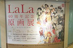 LaLa原画展入り口