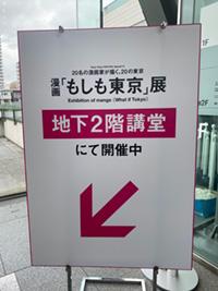 もしも東京展