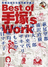 手塚治虫文化賞受賞作家が選ぶBest of 手塚's Work