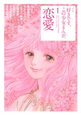 好きです、この少女まんが。 第1巻 恋愛