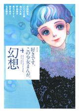 好きです、この少女まんが。第4巻 幻想