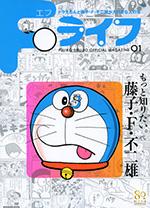 藤子・F・不二雄公式ファンブック「Fライフ」
