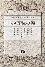 珠玉の名作アンソロジー4 99万粒の涙