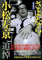 完全読本 さよなら小松左京