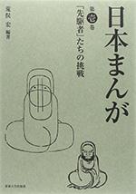 日本まんが 1