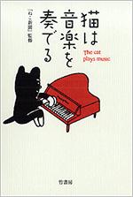 猫は音楽を奏でる