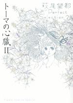 萩尾望都パーフェクトセレクション 2