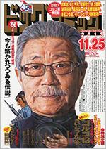 ビッグコミック2013年11月25日号