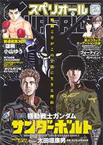 ビッグコミックスペリオール 2014年5月9日号