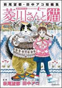 菱川さんと猫