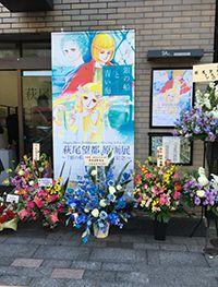 銀の船と青い海」出版記念 萩尾望都原画展FINAL