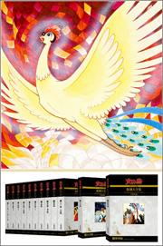 手塚治虫「火の鳥」