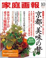 家庭画報2011年10月号