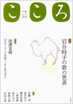 平凡社 こころ2号