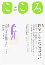 こころ vol.6