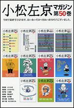 小松左京マガジン 第50号