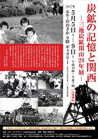 炭鉱の記憶と関西 三池炭鉱閉山20年展