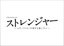 ストレンジャー~バケモノが事件を暴く~