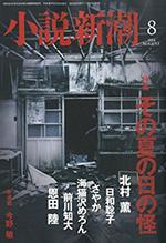 小説新潮2014年8月号